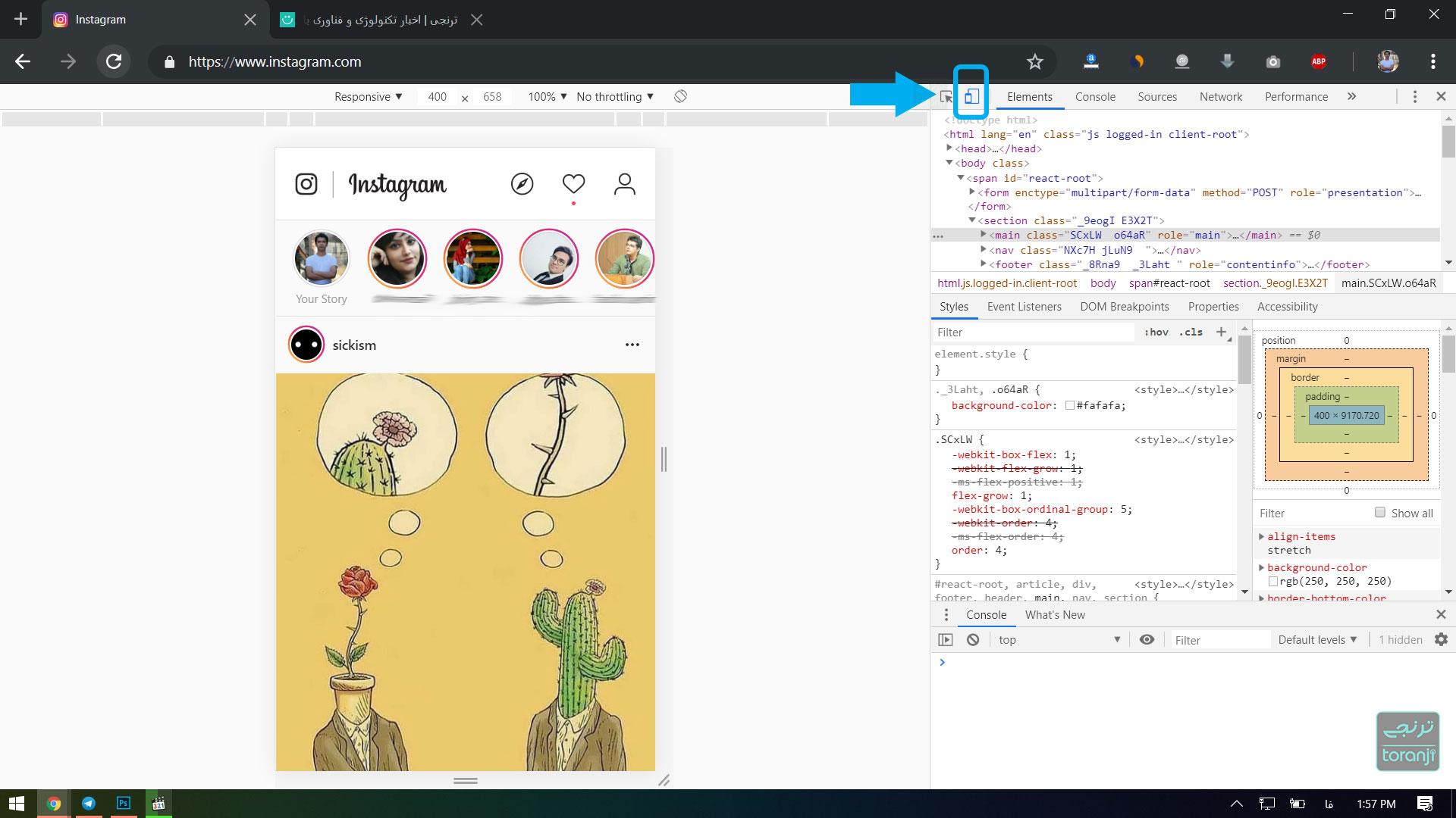 آموزش استفاده از دایرکت اینستاگرام روی مرورگر کامپیوتر (ویندوز، لینوکس، مک)