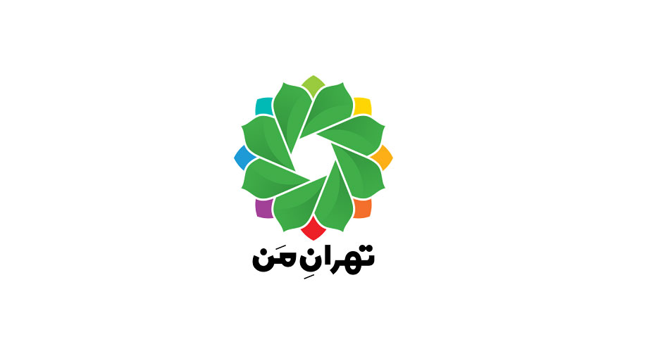 آخرین فرصت برای ثبت نام در سامانه تهران من به همراه جزییات