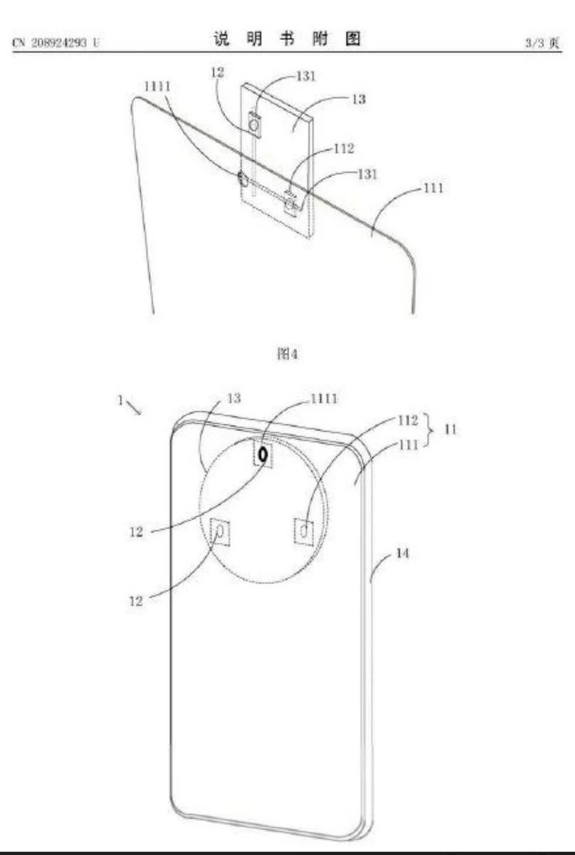 Xiaomi Patent c - حق اختراع شیائومی برای دوربین سلفی زیر نمایشگر