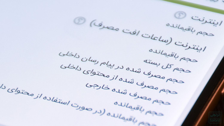 حجم مصرف شده در پیامرسانهای داخلی و واکنش ایرانسل