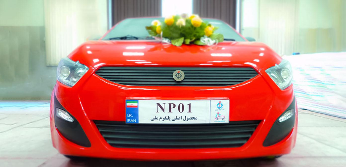 NP01 اولین خودرو تمام ایرانی