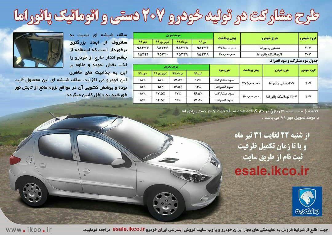 شرایط پیش فروش ایران خودرو برای پژو ۲۰۷ با سقف شیشه ای