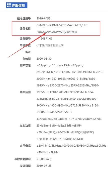 گوشی 5G شیائومی
