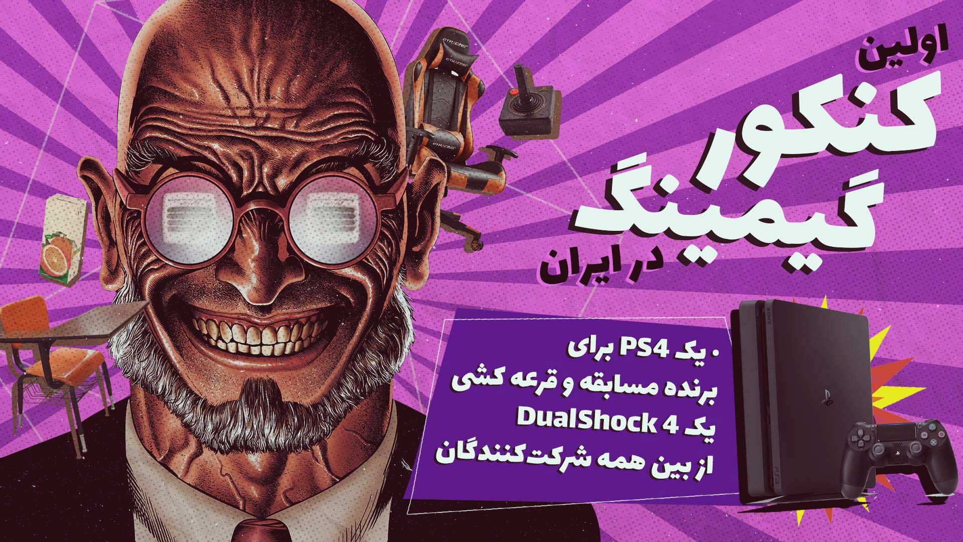 اولین کنکور گیمینگ ایران با جایزه PS4 آغاز شد