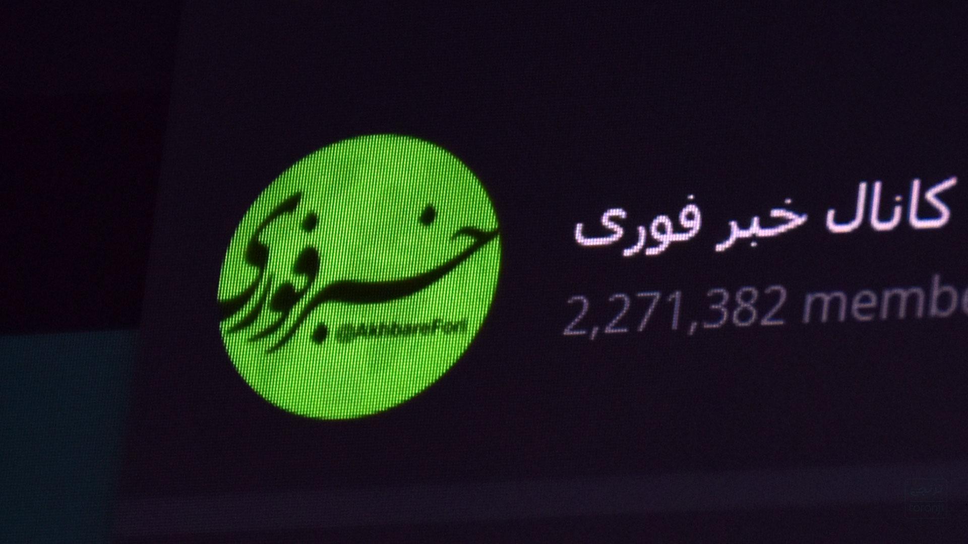 نقش کانال خبرفوری در انتشار بدافزارهای موبایلی