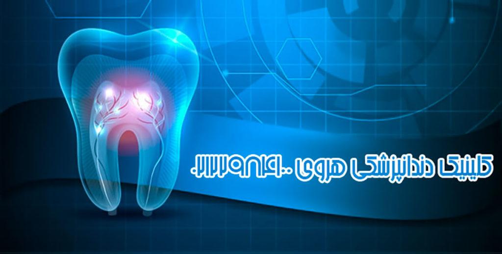 دندانپزشکی هروی