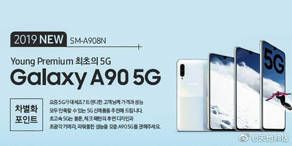 گلکسی ای ۹۰ 5G