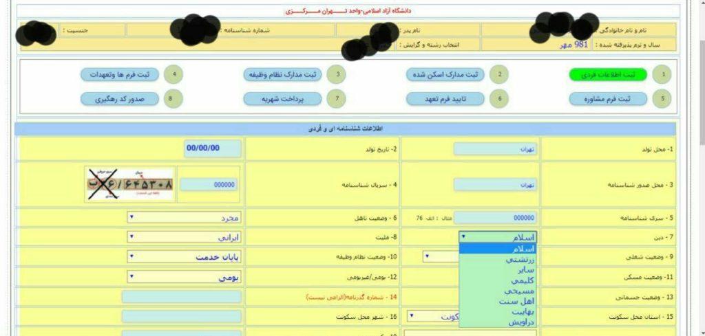 هک شدن سایت دانشگاه آزاد
