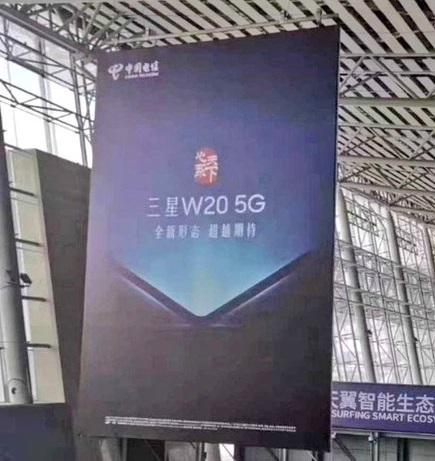 گلکسی دبلیو ۲۰ 5G