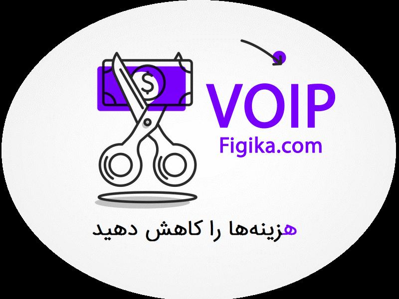 آشنایی با مزایای نصب و پیاده سازی VOIP