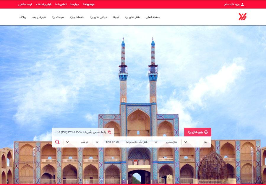 GOTOYAZD ، وبسایت جامع گردشگری یزد