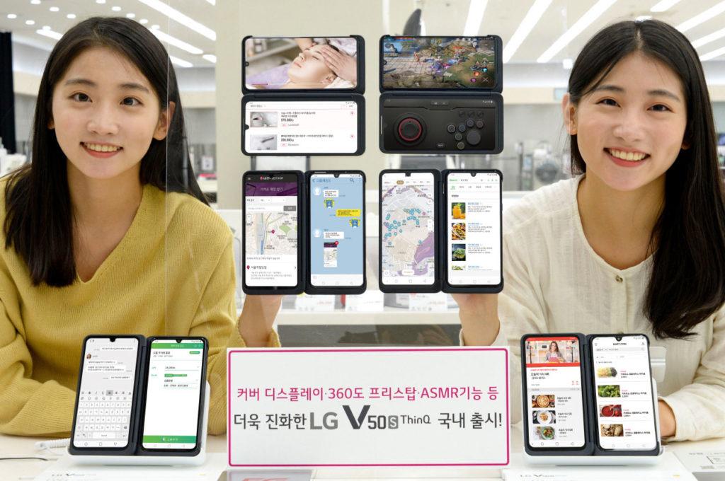 ال جی وی ۵۰ اس (LG V50s)