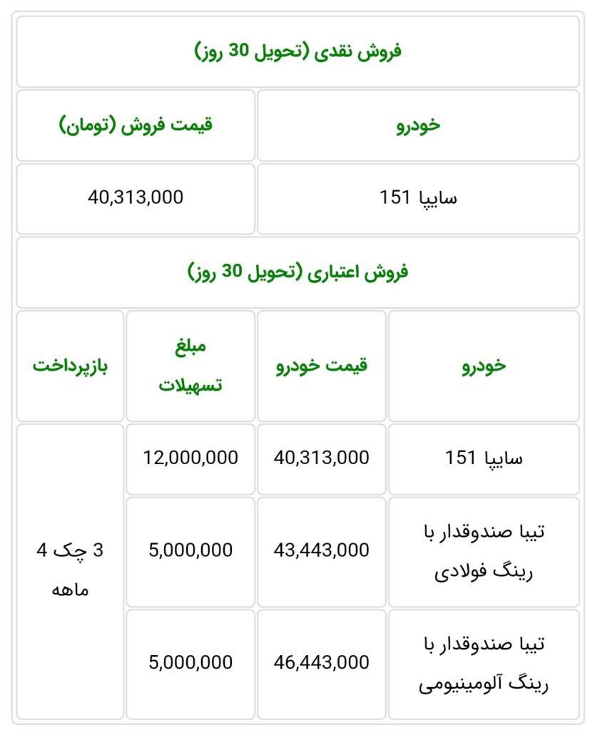 شرایط فروش قسطی سایپا چهارشنبه ۸ آبان ۹
