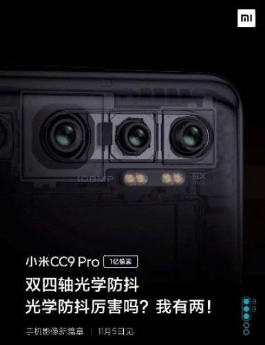 مشخصات دوربین پنج گانه شیائومی می سی سی ۹ پرو