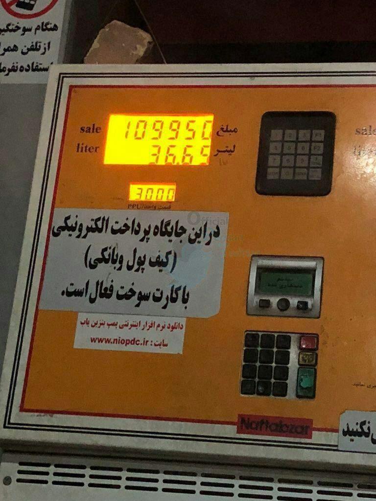 افزایش قیمتی بنزین به ۳ هزار تومان