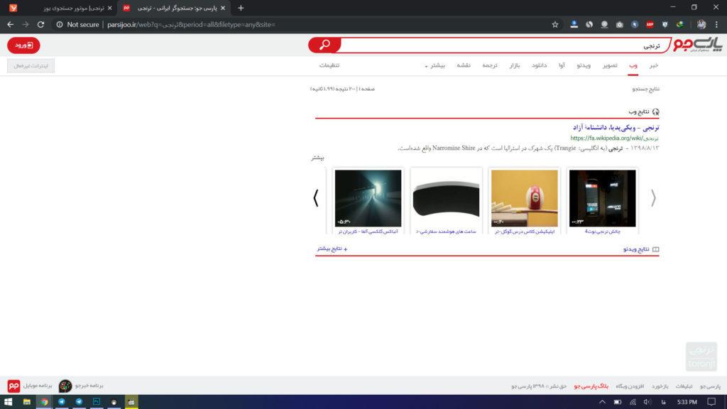 نتایج پارسی جو پیش از اتصال اینترنت