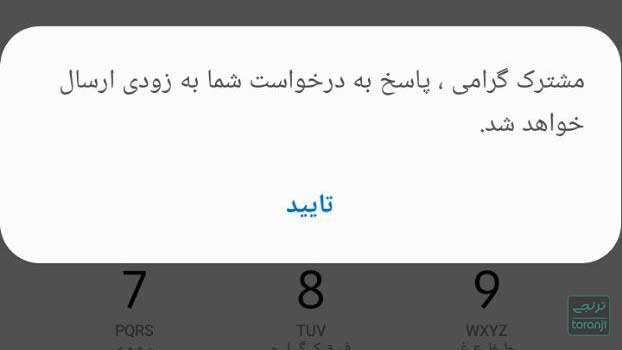 کد دیدن هزینه خدمات ارزش افزوده پاسخ ایرانسل