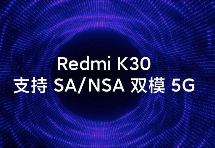 ردمی کی ۳۰ 5G