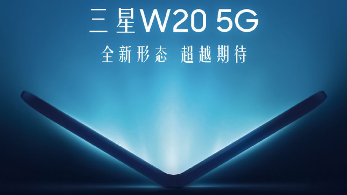 آیا گلکسی دبلیو ۲۰ 5G همان نسخه 5G گلکسی فولد خواهد بود؟