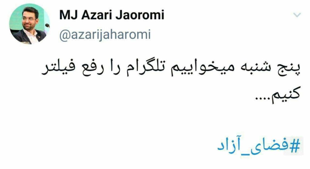 اکانت فیک توییتر آذری جهرمی