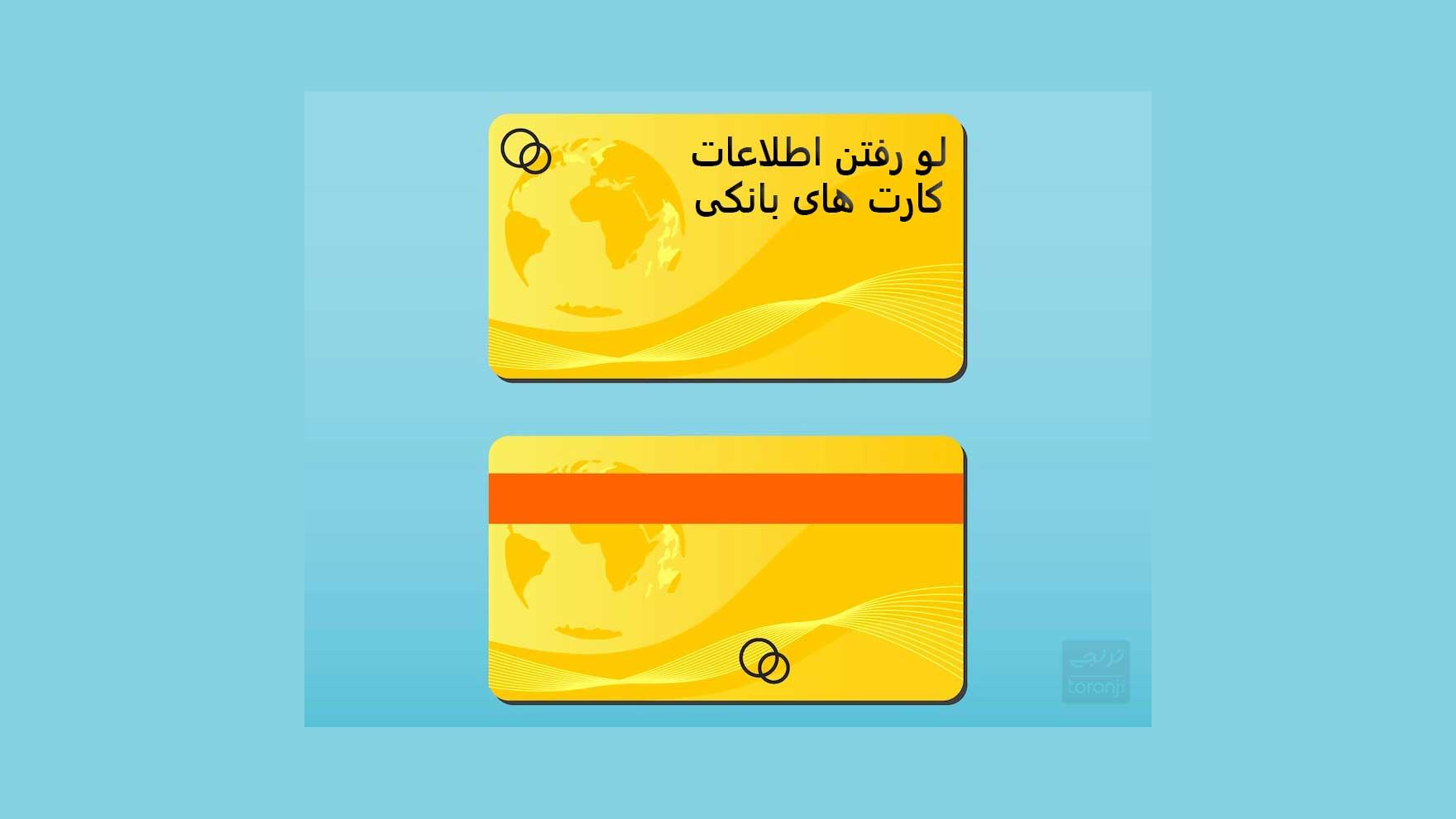 اطلاعات کارت بانک تجارت و سرمایه با ملت لو رفته است؟