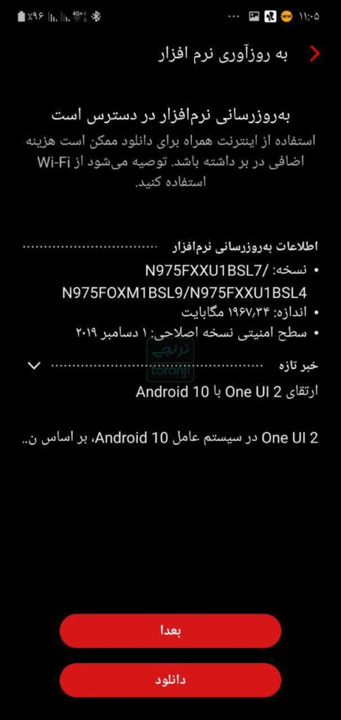 آپدیت اندروید ۱۰ گلکسی نوت ۱۰ پلاس با رابط کاربری One UI 2.0