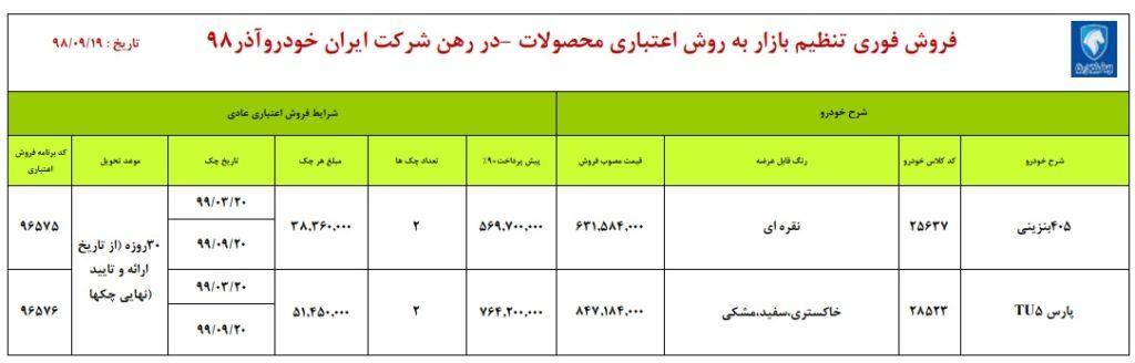 شرایط فروش فوری ایران خودرو سه شنبه ۱۹ آذر ۹۸