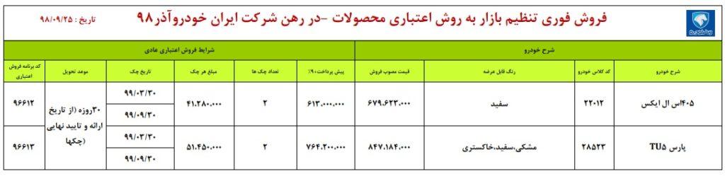 شرایط فروش فوری ایران خودرو دوشنبه ۲۵ آذر ۹۸