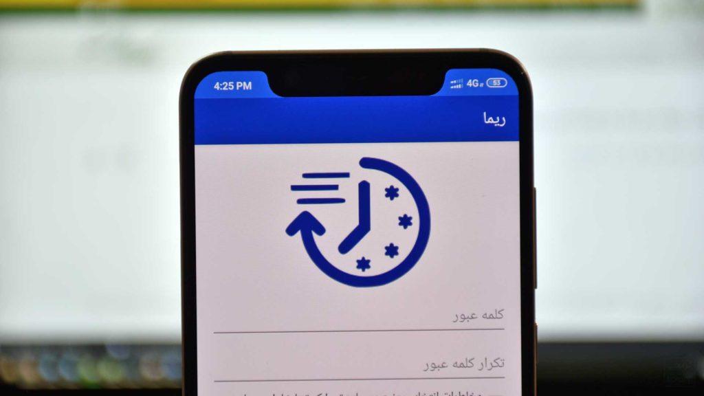 آموزش فعال سازی رمز پویا بانک کشاورزی با نرم افزار ریما