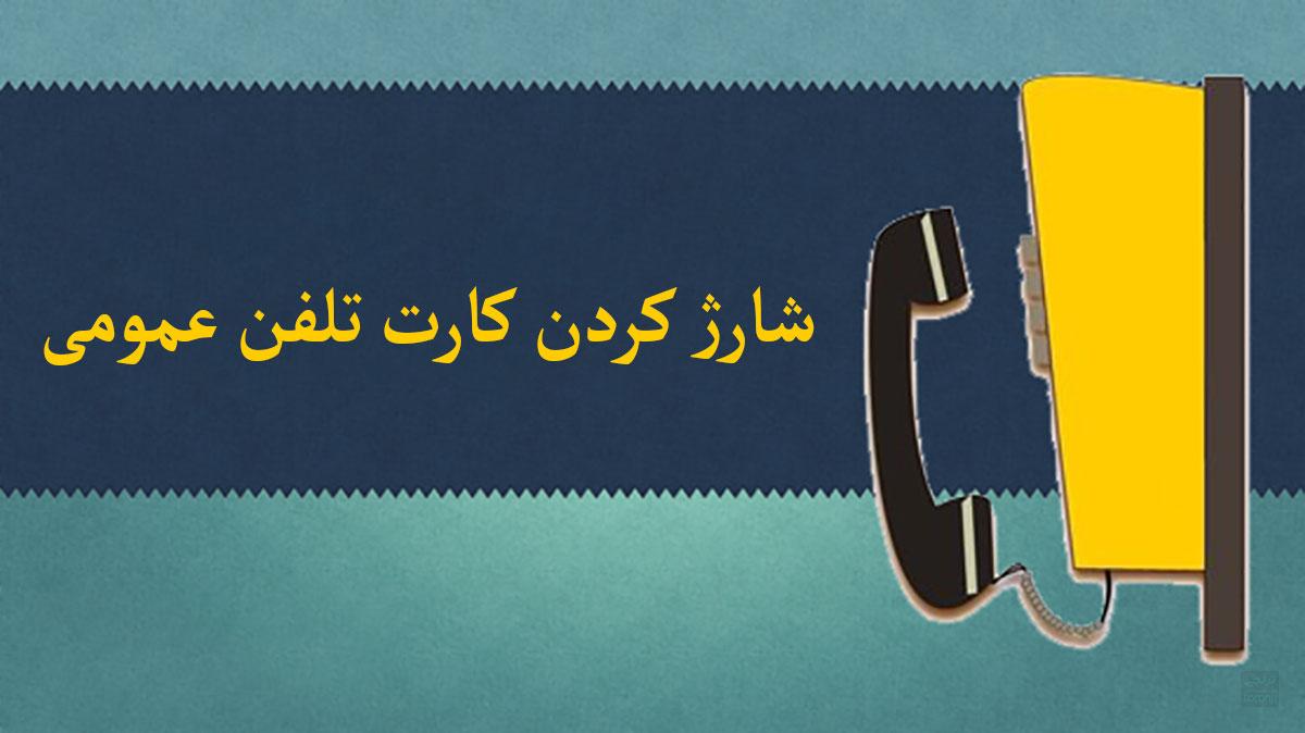 آموزش شارژ کردن کارت تلفن عمومی