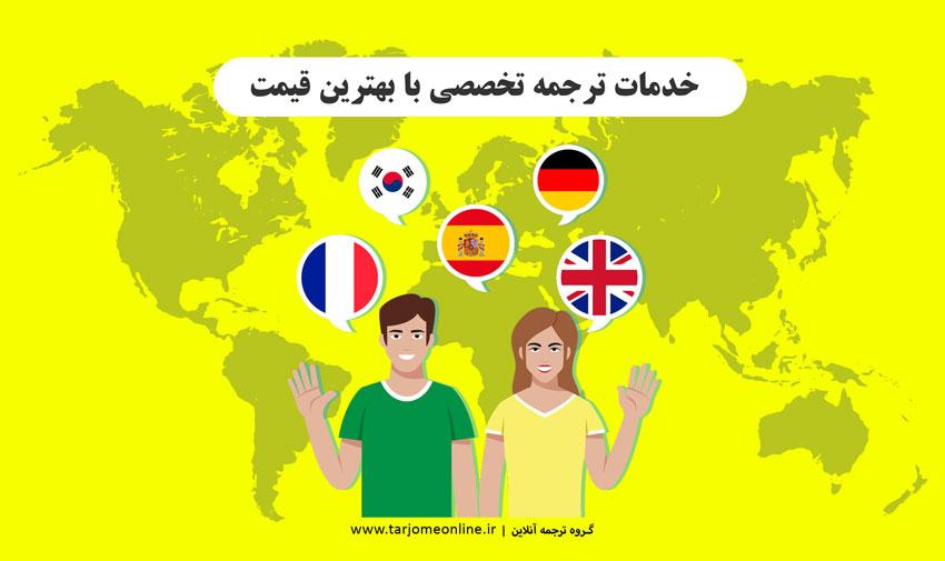 خدمات ترجمه تخصصی با بهترین قیمت