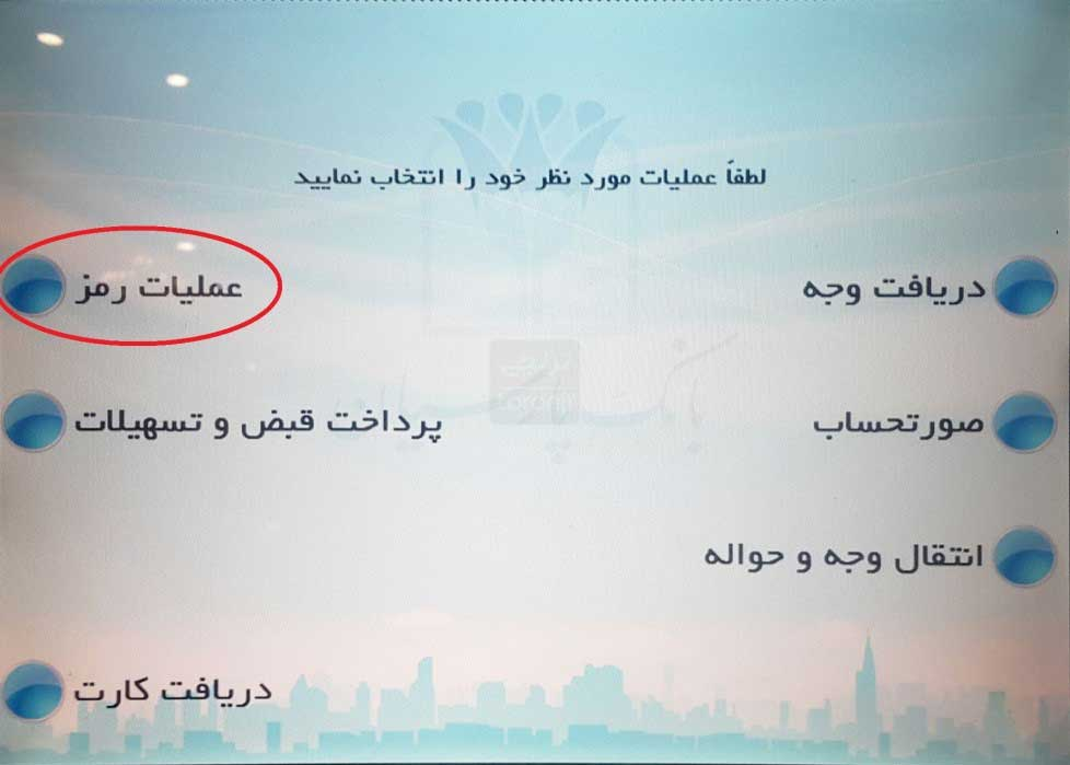 فعال کردن رمز پویا بانک پارسیان