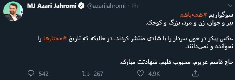 تسلیت وزیر ارتباطات برای شهادت سردار سلیمانی