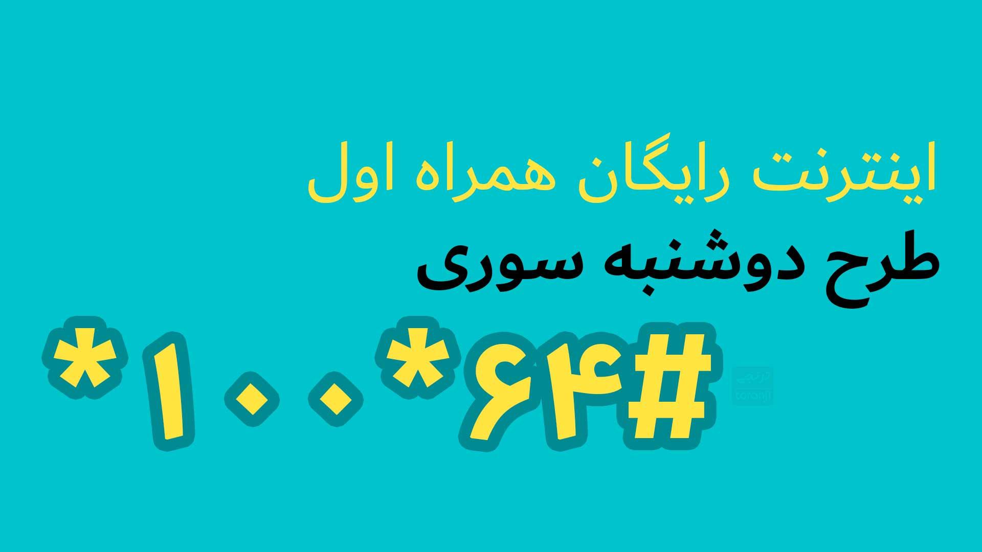 تا ۱۰۰ گیگابایت اینترنت رایگان همراه اول با کد #64*100* با دوشنبه سوری دی ۹۸