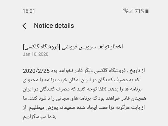 محدود شدن گلکسی استور سامسونگ برای کاربران ایرانی