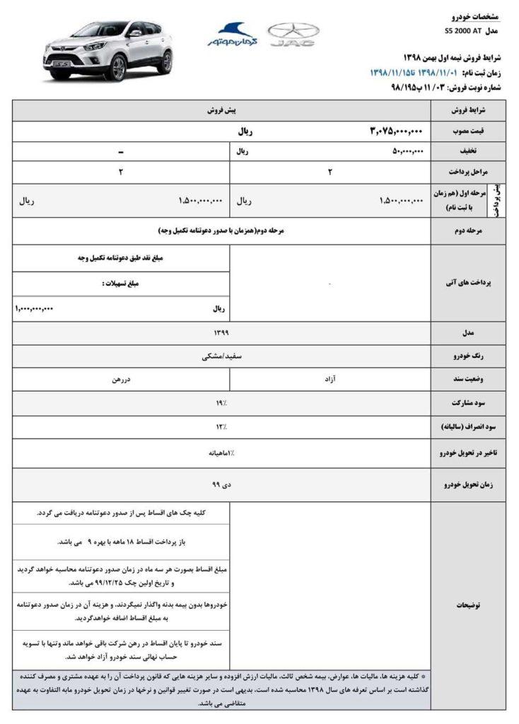 شرایط پیش فروش جک اس ۵ بهمن ۹۸