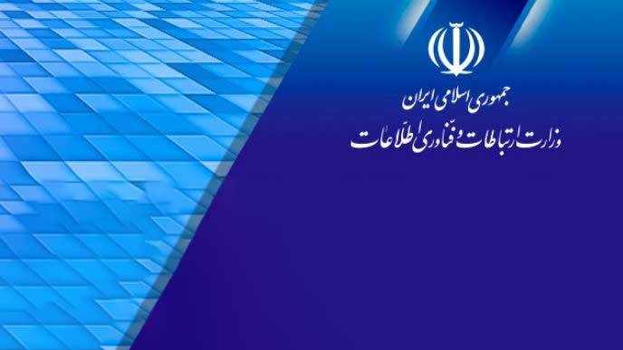 هک شدن سایت وزارت ارتباطات