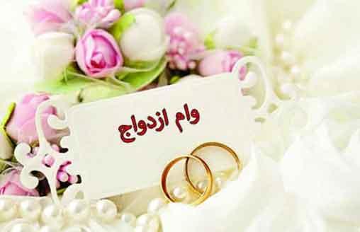 شرایط استثنائی واگذاری وام ازدواج بانک مهر ایران