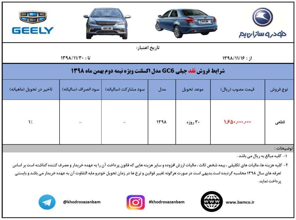 شرایط فروش فوری جیلی GC6 بهمن ۹۸
