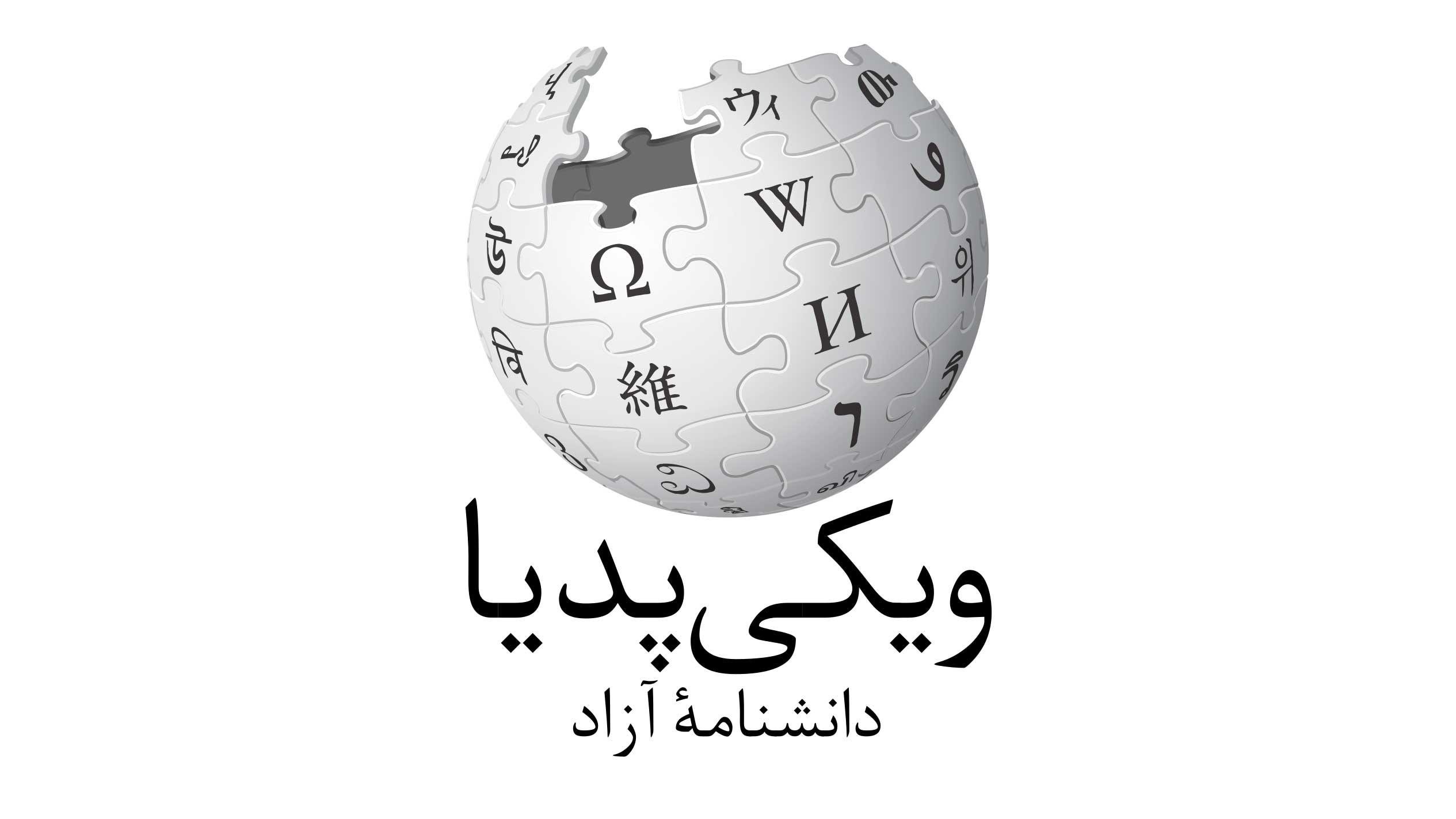 نت بلاکس گزارش فیلترشدن وب سایت ویکی پدیا فارسی در ایران را منتشر کرد