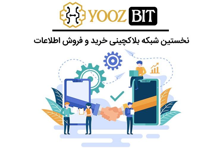 یوزبیت؛ شبکه ای برای تجارت اطلاعات