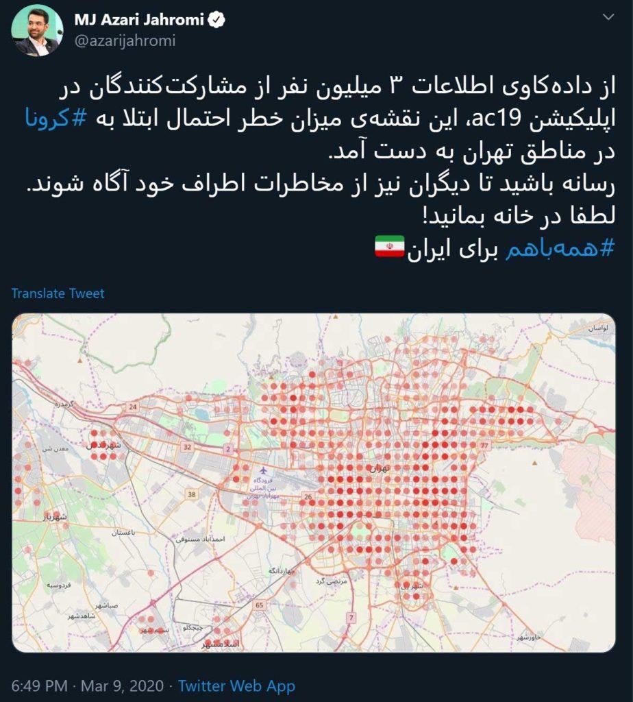 نقاط خطرناک تهران از نظر احتمال ابتلا به کرونا