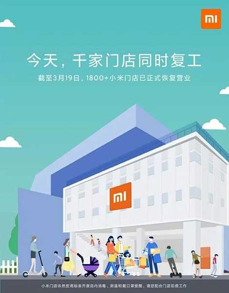 بازگشایی فروشگاه های شیائومی در چین