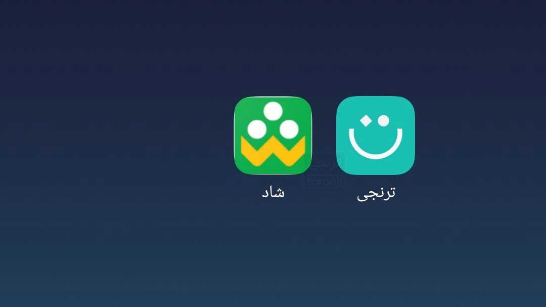 شاد iOS
