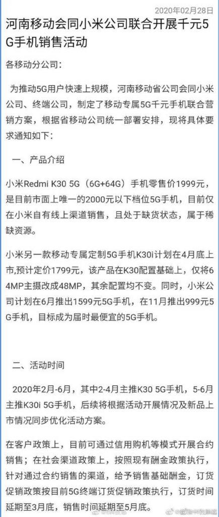 موبایل فوق ارزان 5G شیائومی