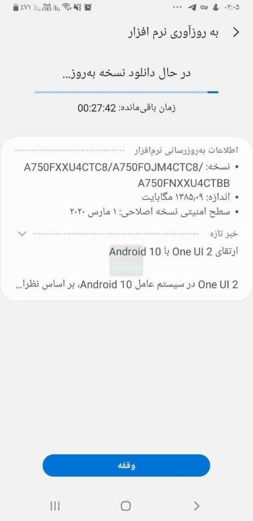 آپدیت اندروید ۱۰ گلکسی A7 2018 در ایران