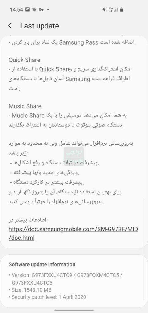 آپدیت One UI 2.1 گلکسی اس ۱۰ در ایران