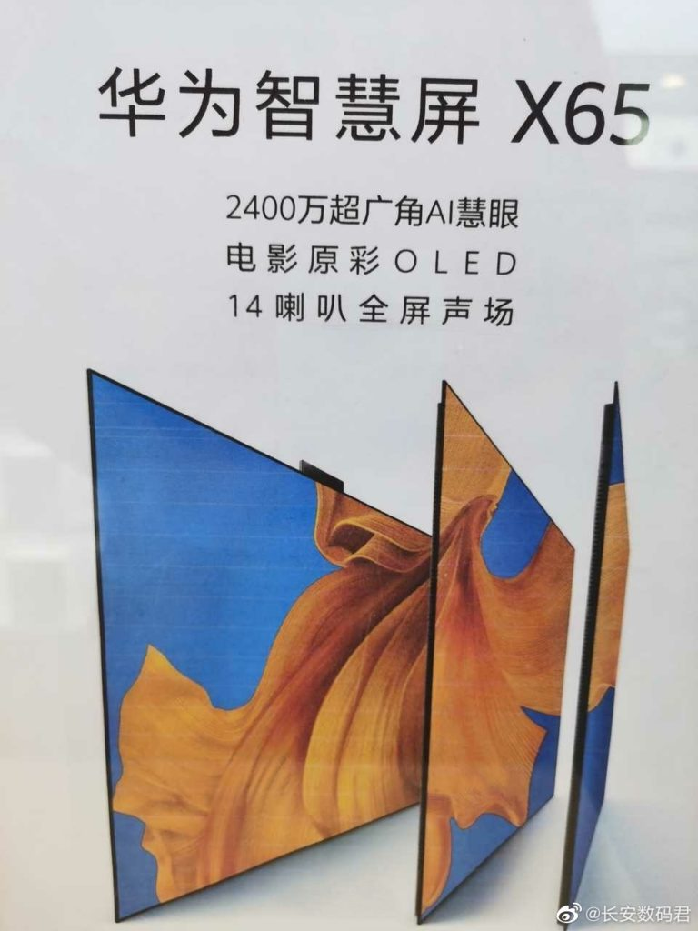 هواوی Vision X65
