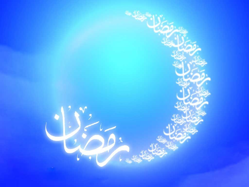 تاریخ شروع ماه رمضان ۹۹