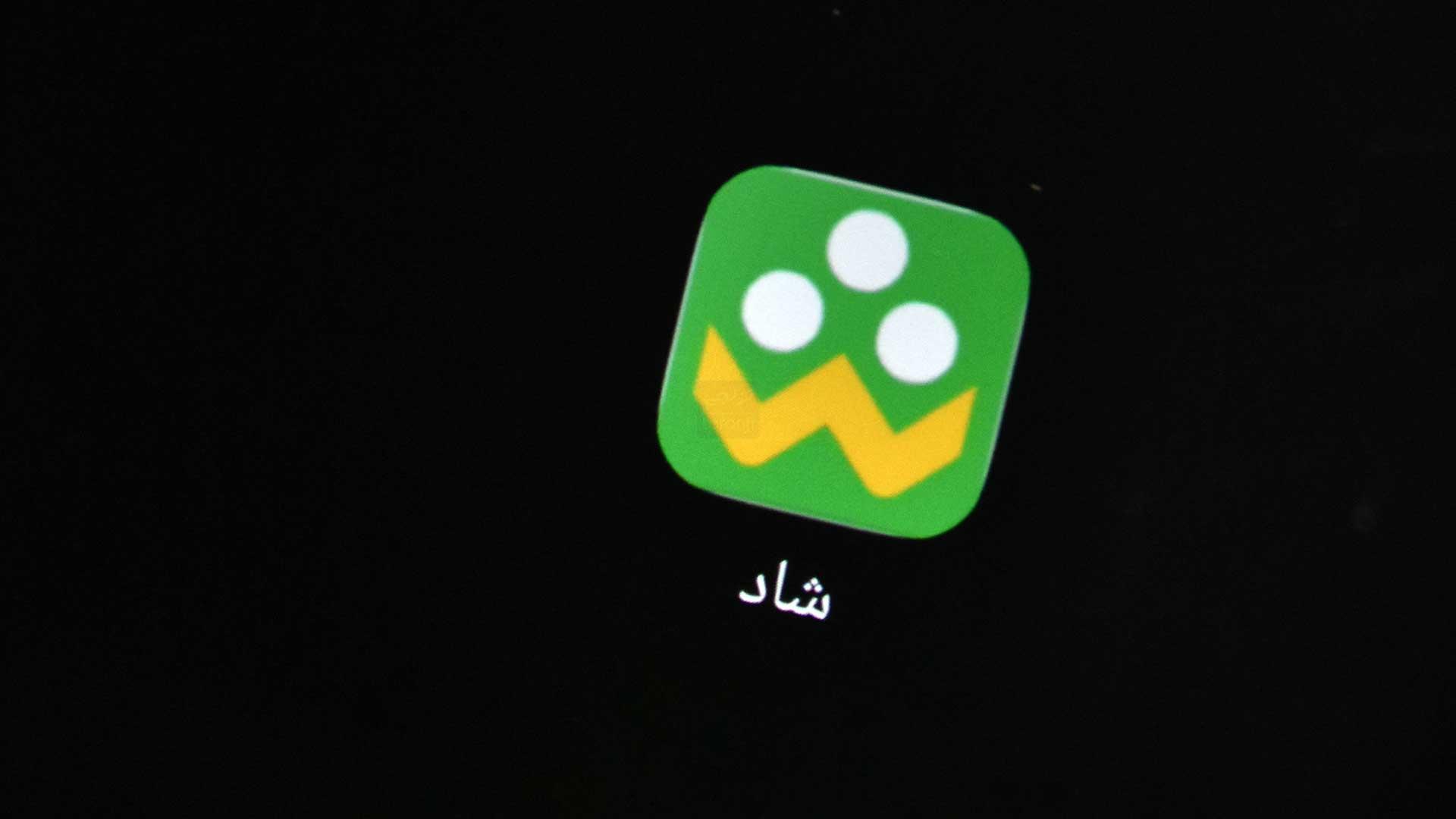 نسخه iOS شاد